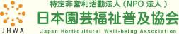 日本園芸福祉普及協会